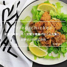 香喷喷的日式炸鸡,奇迹の美食 酥嫩多汁的日式炸鸡 !