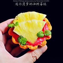 迷你菠萝奶油树莓挞