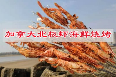 夏日必嗨烧烤㊙️加拿大北极虾海鲜烧烤