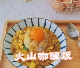 火山咖喱饭的做法