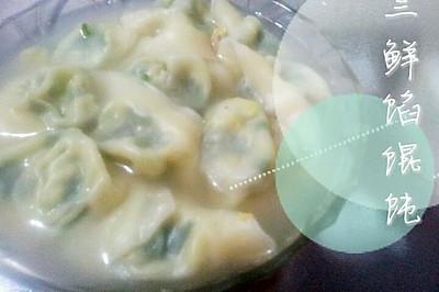 三鲜馄饨(韭菜、鸡蛋、虾仁)