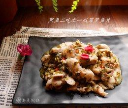 简单易做的咸菜黑鱼片的做法