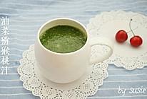 【果蔬汁】油菜猕猴桃汁的做法