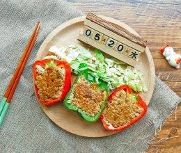 饱满多汁的青椒盅的做法