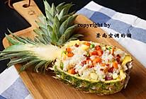 #冰箱剩余食材大改造#凤梨什锦炒饭的做法