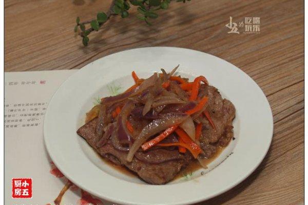 #菁选酱油试用之洋葱牛扒的做法