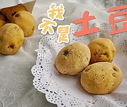 #爱好组-高筋#土豆面包的做法