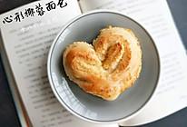 心形椰蓉面包#520,美食撩动TA的心!#的做法