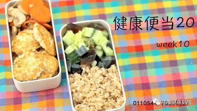 健康便当15(豆腐鸡胸肉饼+胡萝卜炒口蘑)