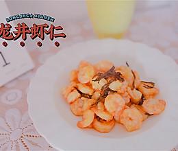 #以美食的名义说爱她#龙井虾仁的做法
