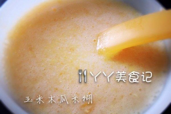 辅食之玉米木瓜米糊的做法