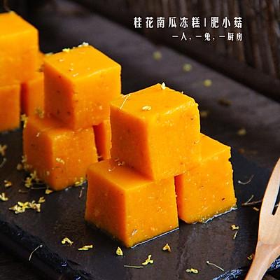 桂花南瓜冻糕
