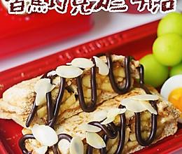 低卡香蕉巧克力三明治的做法