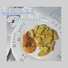#换着花样吃早餐#鸡胸肉的超美味做法「椰奶咖喱味」