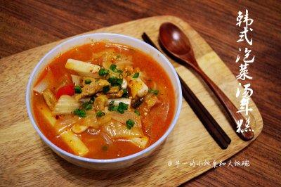 韩式泡菜汤年糕