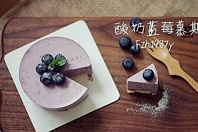 酸奶蓝莓慕斯~用冰箱就可以做的蛋糕