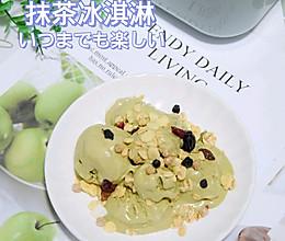#糖小朵甜蜜控糖秘籍#抹茶冰淇淋的做法
