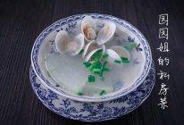 蛤蜊干贝冬瓜汤,盛夏的味道!的做法