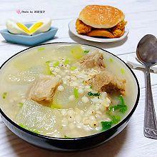 #元宵节美食大赏#冬瓜薏米排骨汤