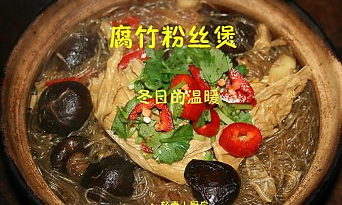冬日温暖之香辣腐竹粉丝煲的做法