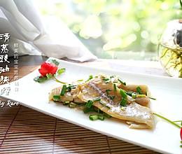 清蒸豉油狭鳕的做法