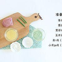 小米裹肉丸 宝宝辅食微课堂的做法图解1