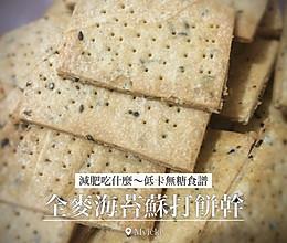 减肥吃什么~全麦海苔苏打饼干的做法