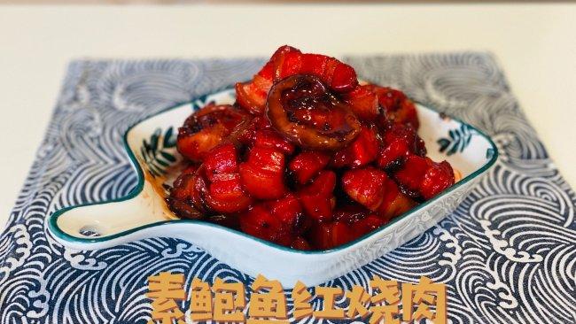 无油无盐的素鲍鱼红烧肉的做法