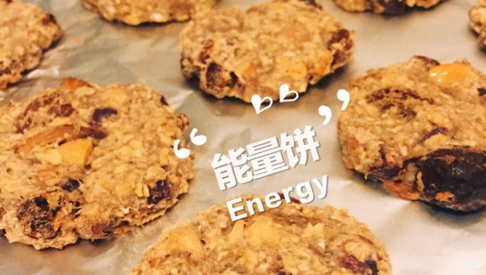 能量饼-给正在健身的你 | 超简单香蕉燕麦坚果饼干