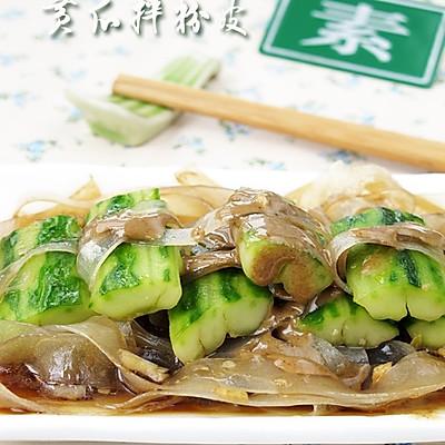 黄瓜拌粉皮:最适宜晚春的一道菜