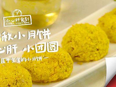 小心肝的黄金土豆小月饼