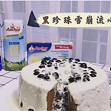 黑珍珠雪崩流心蛋糕
