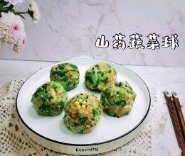 山药蔬菜球 好吃又好看