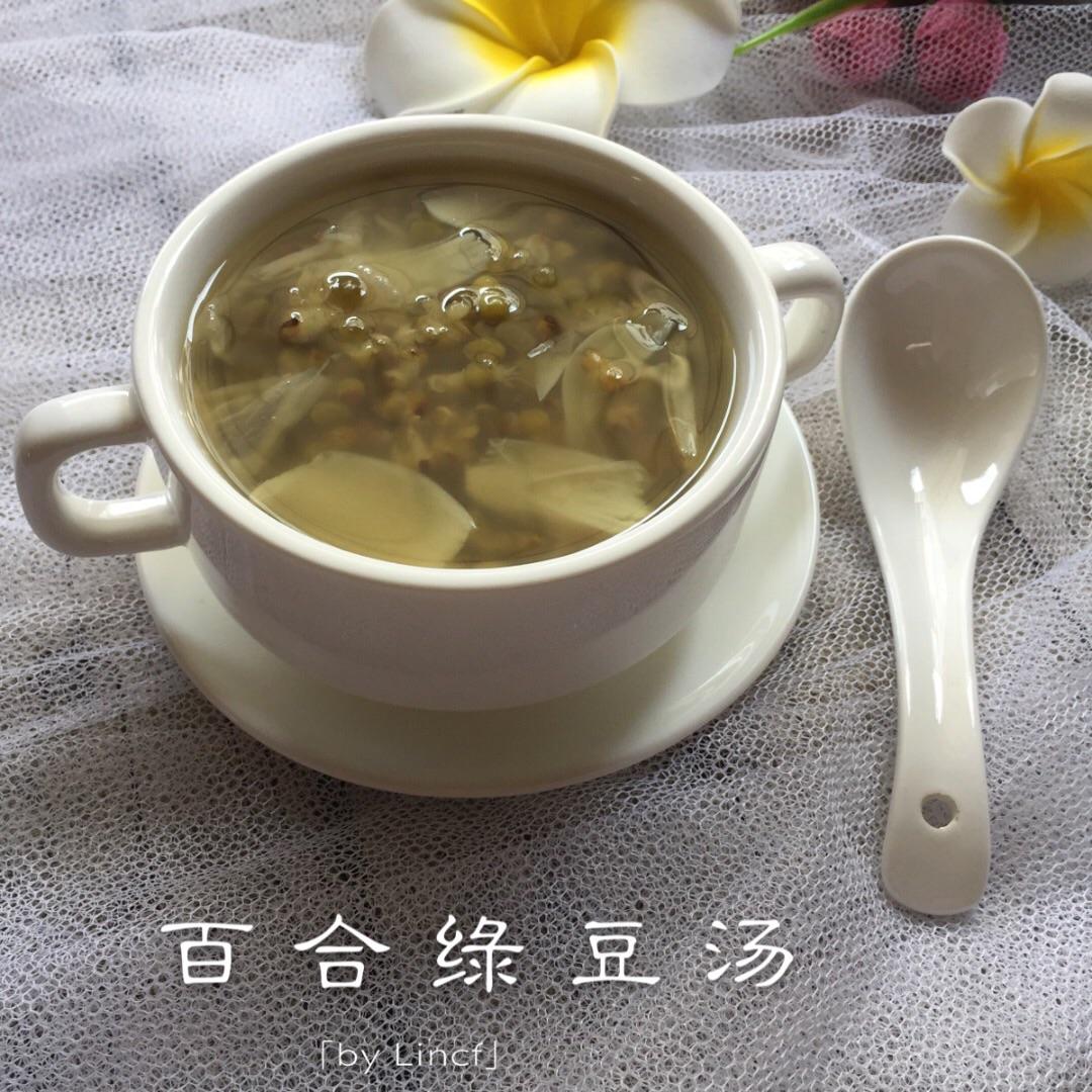 百合绿豆汤的做法步骤