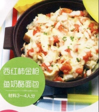 塔吉锅菜谱(13)---西红柿金枪鱼奶酪面包