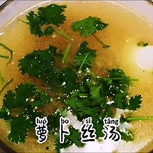 #夏日撩人滋味#用白萝卜如何做出味道鲜美,口感清爽的汤