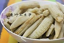 素炒玉米笋的做法