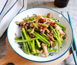 #助力高考营养餐#肉丝炒蒜苔的做法