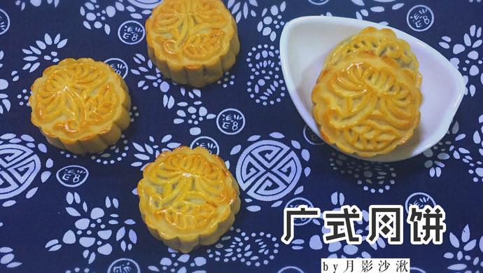 广式月饼(最简单配方新手0失败)
