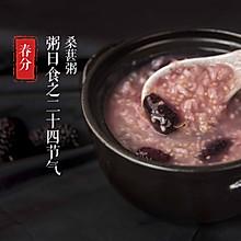 粥日食丨桑葚粥