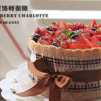 【草莓夏洛特蛋糕】