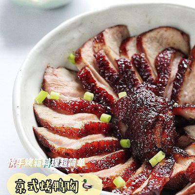 京式烤鸭胸