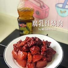 腐乳红烧肉
