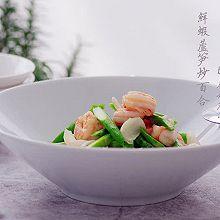 清清小炒,夏日为伴——鲜虾芦笋炒百合