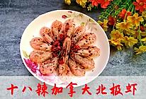 十八辣加拿大北极虾的做法