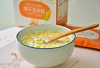 牛奶玉米粒#美的养生壶#的做法
