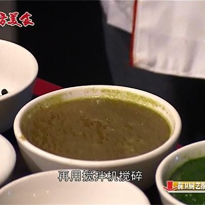 贵州苗族酸汤鱼的酸汤制作之青椒酸(突出清香辣味)