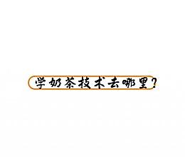 蛋糕麻薯奶茶的做法,广州誉世晨奶茶培训教程的做法