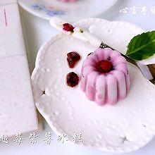 蔓越莓紫薯冰糕#莓汁莓味#