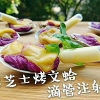 紫薯芝士烤文蛤滴管奶汁#蒸派or烤派#-蜜桃爱营养师私厨